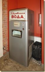 Gazuoto vandens pardavimo automatas(tarybinis)