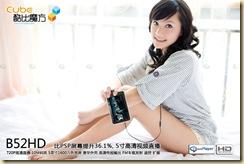 Cube_B52HD_001