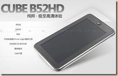 Cube_B52HD_005
