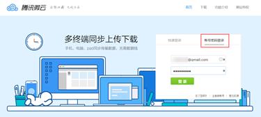 2015-09-14 19_29_10-微云,全能收藏 无处不在 - 官方网站