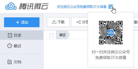 2015-09-14 19_32_09-微云网页版